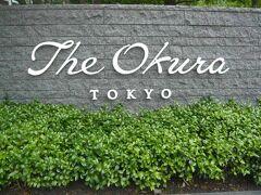 ホテルオークラは、ザ・オークラ東京として生まれ変わりました。  大倉集古館は、新装されたオークラの敷地の南西の角にあります。