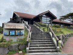 えびのエコミュージアムセンター  念の為、山の情報だけ見に行きました