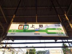 5:10 鶴見から38分。 上野に到着。 今回は寝過ごさず、ちゃんと降りました。