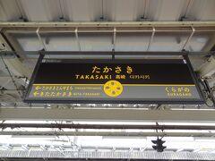 6:56 上野から1時間43分。 高崎に着きました。