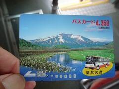 今回も、尾瀬カードを使います。 販売額は3,000円ですが、4,350円分も使える優れものなんです。 車内で運転士様から買えます。  ¥尾瀬カード‥3,000円