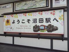 15:35 鎌田から52分。 沼田駅に着きました。