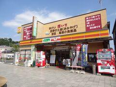 沼田駅前の' ヤマザキYショップ 想いで 'です。 寄っていきましょう。