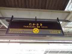 16:58 沼田から1時間3分。 高崎に到着。