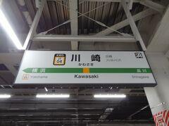 19:23 高崎から2時間24分。 10分遅延で、東海道線の川崎に到着。 お尻が痛いです。