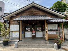 鉄輪温泉は公共浴場が6つほどあります。 また、日帰り入浴できる施設も含めると沢山あります。  こちらは『渋の湯』  ゆる~と全国 https://yuru-to.net  ゆる~と大分 https://yuru-to.net/list.php?kid=43