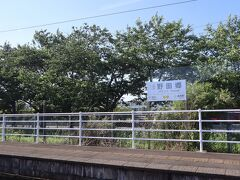 野田郷駅に到着しました。