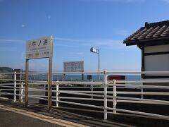牛ノ浜駅に着きました。 ここからの海の眺めはすごくきれいなんです!