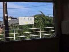 上川内駅まで来ました。次の川内駅で下車します。