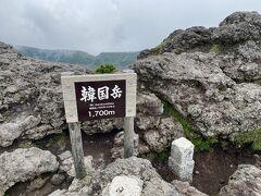 登り始めて1時間45分で  韓国岳(1,700m)に初登頂  霧島山の最高峰で、宮崎県えびの市・小林市、鹿児島県霧島市の境界に位置してます  天気が良くても、実際には山頂から朝鮮半島が見えることはありません