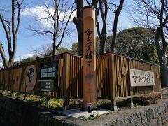 熱田神宮から名古屋城まで、車で30分弱。 土日祝日は、県庁や市役所の通りに無料で駐車可能。 10分くらい歩いて、「金チャチ横丁 義直ゾーン」へ。
