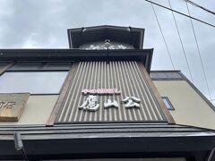 米沢駅近くの鷹山公に行きました。