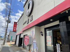 上杉神社近くの和洋菓子店、虎屋に立ち寄りました。