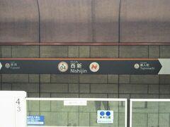 令和3年6月上旬。梅雨の晴れ間で気温もかなり高い。午前10時頃、福岡市営地下鉄空港線の西新(にしじん)駅で下車。