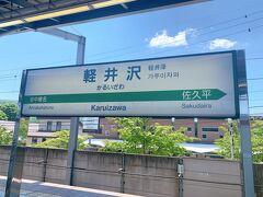 軽井沢駅10:33着 新幹線を降りた途端感じる澄んだ空気 東京よりも涼しく湿度がないので、過ごしやすいです。