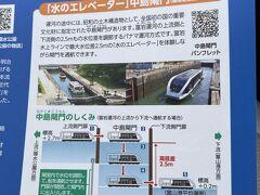 さて、この船のメインイベントは水のエレベーター中島閘門。  中島閘門(なかじまこうもん)は、富山県富山市の富山駅北側付近から河口の富山湾まで南北に続く、富岩(ふがん)運河中流域にある現在も運用されているパナマ運河方式の閘門で、国の重要文化財に指定されている。(wikiより。)