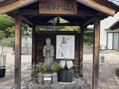 広場には鎌倉時代にこの鉄輪温泉を開いた僧侶の一遍湯かけ上人です、