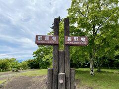少し坂を登って見晴らし台へ。ここも長野県・群馬県の境目。