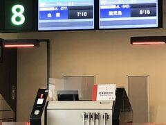 羽田空港7時10分発の出雲空港行きへ搭乗。国際線仕様で機内Wi-Fiができないとあった。