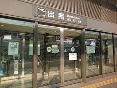 伊丹空港到着。空港のオープンは5:50。JALさんのカウンターオープンは6:00です。結構オープンを待ってる方がいらして、ちょっとビックリ。