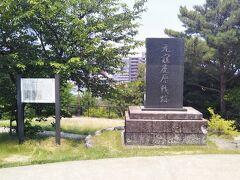 「元寇麁原(そはら)戦跡」の記念碑