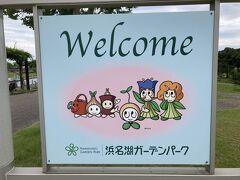 3<浜名湖ガーデンパーク> 浜名湖ガーデンパークは、2004年に開催された国際園芸博「パシフィックフローラ2004」の会場跡に静岡県が整備した大規模植物公園。面積は56ヘクタールで、「東京ドーム」12個分もあります。