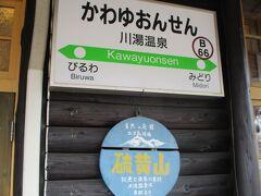 川湯温泉駅に到着。  この日の午前は釧路湿原に行きました。 https://youtu.be/UBXQUPvXnhU
