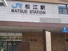 13時00分前に松江駅で下車。朝から降っている雨はまだ止まない。