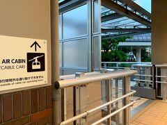 ワールドポーターズの2階から繋がっている「運河パーク駅」へ