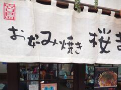 Go to eat広島が使えるお好み焼き屋さんを探したところ2件あり、こちらの桜まるさんに行くことにしました。
