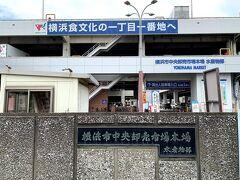 お昼は、横浜中央卸売市場で「市場メシ」!