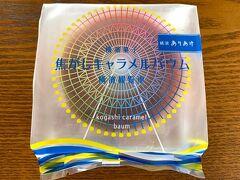 唯一の自分用お土産(^^;; 暑い時期にあんまり歩き回りたくはないけど、近々また横浜に行きたいな~♪♪