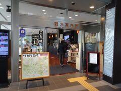 北陸新幹線も乗り入れる飯山駅だけに構内の施設は充実。 1階にある「信越自然郷 飯山駅観光案内所」に立寄り。