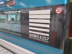 熱海駅13時20分着。2番線に到着。 横浜駅から56分で着きました。