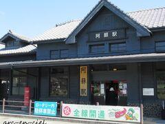 【5月23日(日)3日目】 半年ぶりの阿蘇駅。