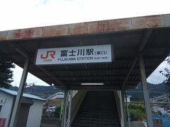 スタートは富士川駅です。ここから歩いていきます。