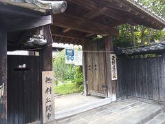 しばらく歩き、小休本陣常盤家住宅につきました。東海道を歩いた人々の休憩所だそうです。