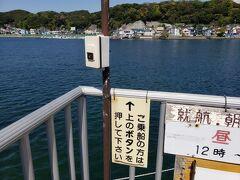 渡船は一隻で東西浦賀を行ったり来たりしています。特にダイヤが決まっているわけではなく、利用したいときにボタンを押すと対岸からやってくる形です。ちなみに昼休みがあって12時から13時は運航していないそうです。 ちなみにここは浮桟橋ではないのでここで待っていると酔う事を防げます。