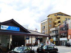 まずは小田急線「新松田駅」からスタート☆