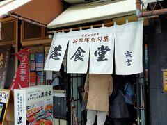 海鮮丼のお店は、人気のようで混みあっていた。