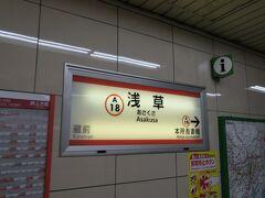 13:00 すぐに電車に乗り、浅草に到着しました。