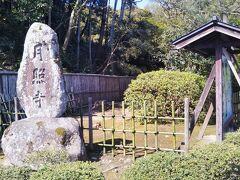 松江城の南西に位置する月照寺(げっしょうじ)を最初に訪れる。浄土宗。松江藩主・松平家の菩提寺である。