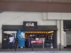 道路挟んで向かい側にはエヴァンゲリオンのお店。 湯本駅の真下に位置します。