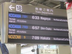6:33 東京駅 こだま701号 名古屋行きに乗車