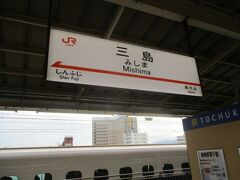 7:23 三島駅 予定時刻通リ到着。東京駅よりこだま号で約50分。