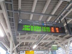 16:44 伊東駅 JR伊東線 普通 高崎行き/JR東海道本線 普通 高崎行きに乗り、帰宅しました。