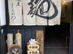 お昼は、有名な中華そばの名店で