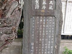 その傍に「大蔵幕府舊蹟碑(大倉幕府跡)」を発見。 ちゅうどこの場所が鎌倉幕府の中心。