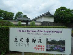 皇居東御苑大手門口。 皇居東御苑は文字通り皇居の東側に付属している広さ約21 ヘクタールの庭園です 。 宮内庁の管轄で、皇宮警察が在ります。 かつての江戸城の本丸・二の丸・三の丸に位置し、本丸には江戸幕府将軍の住居である本丸御殿や天守閣が在り、城の中枢でした。明治時代から第二次世界大戦前までは宮内省や皇室関連の施設が在りました。戦後の昭和38(1963)年に特別史跡に指定され、同43(1968)年10月1日から一般に公開されています