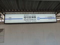 堀切菖蒲園駅に着きました。 駅名からそのまんまで迷いません。 この駅は高架駅なんですね。 下へ降りましょう。